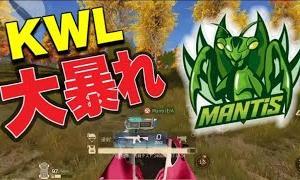 【荒野行動】KWLで魅せた新生Mantisの底力!