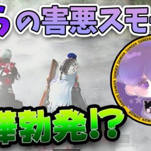 【荒野行動】大会中にガチ喧嘩www Era vs たんたん