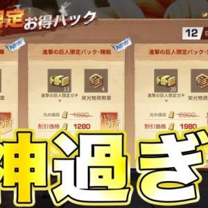 【荒野行動】セダン1点狙いで、たった1万円のお得パックで引いた結果