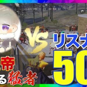 【荒野行動】皇帝率いる猛者にリスナー50人と喧嘩させてみた結果www