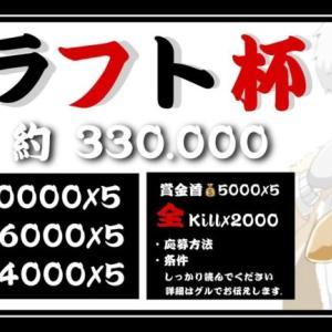 【荒野行動】総額33万!? ドラフト会議!