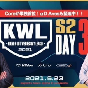 【荒野行動】真KWL 6月度 DAY3【1位:Core!αD Aves 順位爆上げ!】実況:Bocky&柴田