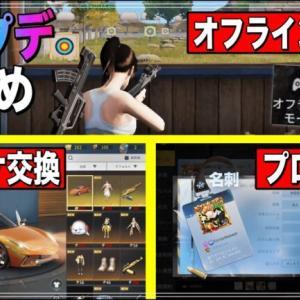 【荒野行動】最新アプデで機内モードプレイ可能に!! 衣装チケ交換,グレ調整etc…