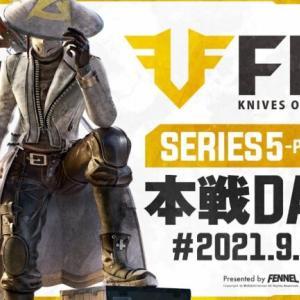 【荒野行動】FFL SERIES5 DAY3 解説 :仏 実況 : V3