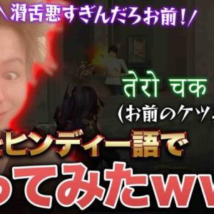 【荒野行動】夢幻をヒンディー語で煽ってみたw w w w