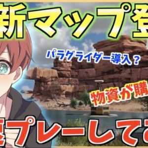 【荒野行動】新マップ登場!追加された新機能ヤバすぎwww