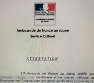 フランス政府給費奨学金の研究計画書の書き方、面接対策について