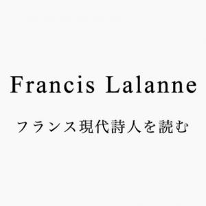 フランシス・ラランヌ(Francis Lalanne)〜フランス現代詩人を読む〜
