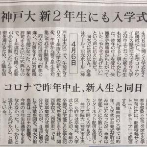 神戸大🌸新2年生にも入学式