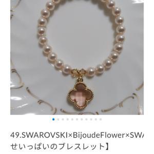 【新作】SWAROVSKIPearl×FlowerBijoudeブレスレット【幸せいっぱい!】