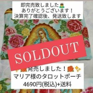 【即完売!御礼】マリア様のタロットポーチ発売タロットクロス専門店