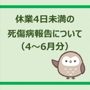 【7月末まで】4~6月に起きた休業4日未満の報告について