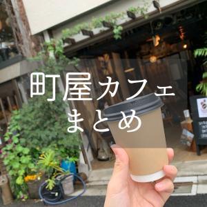 【五段階評価】荒川区町屋周辺カフェ巡りまとめ