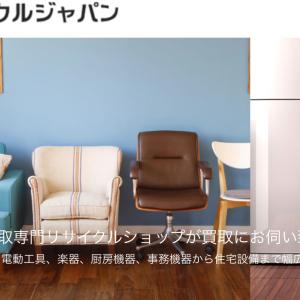 不要になった家具家電は「リサイクルジャパン」で買い取ってもらおう