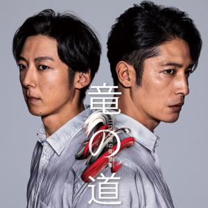今夜最終回!玉木宏主演『竜の道-二つの顔の復讐者』7話のあらすじ・ネタバレ!