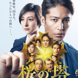 玉木宏主演ドラマ『桜の塔』1話・初回拡大スペシャルの感想!ネタバレあり!