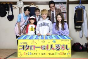 ドラマ『コタローは1人暮らし』1話の感想!ネタバレあり!