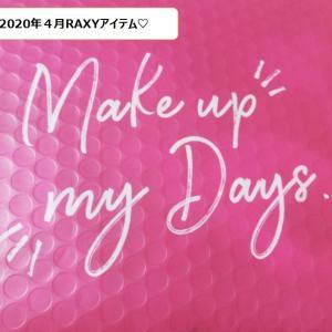 20/4月ボックス『RAXY(ラクシー)』アイテムご紹介💛