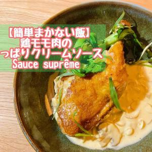 【簡単まかない飯】鶏モモ肉のソテー・さっぱりクリームソースCuisse de poulet a la poele Sauce suprême
