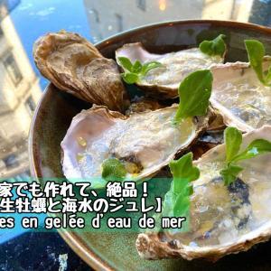 【家でも作れる】生牡蠣と海水のジュレ・カリフラワーのクリーム Huîtres en gelée d'eau de mer