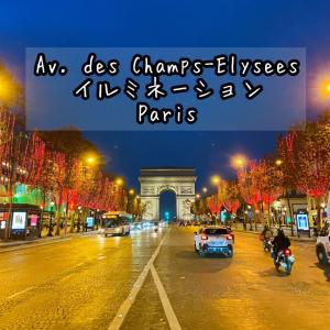 【パリの現状】シャンゼリゼ通りのイルミネーション  2020年 Av. des Champs-Élysées