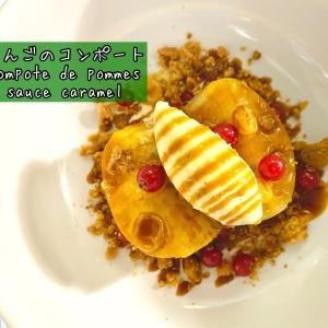 【家でも簡単】りんごのコンポート・キャラメルソース compote de pommes sauce caramel