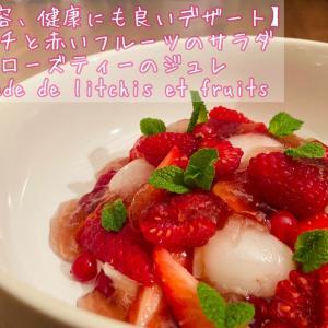 【美容、健康にも良いデザート】 ライチと赤いフルーツのサラダ・ローズティーのジュレ salade de litchis et fruits