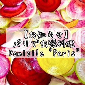 """【お知らせ】パリで出張料理始めました J'ai commencé les repar à domicile!""""paris"""""""