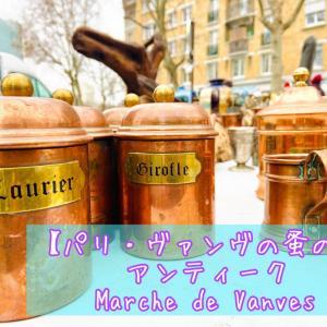 【宝探し】Paris ヴァンヴの蚤の市にアンティークを探しに行く。(料理道具やお皿、小物)Marché de Vanves