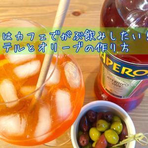 アペロールスピリッツと美味しいオリーブマリネの作り方!Aperol Spritz 暑い日のアペロに最高!