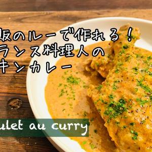 【チキンカレー】賄いで良く作った本当に美味しい作り方。poulet au curry / Chicken curry プーレオキュリー