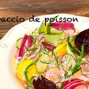【魚のカルパッチョ】美味しい作り方と綺麗に盛り付けるコツ! Carpaccio de poisson
