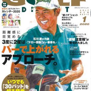 θ月刊ゴルフダイジェスト1月号