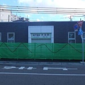 【神戸電鉄】2020年12月 大池駅 下りホーム側の新駅舎 姿を現す