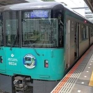 【カテゴリ別記事一覧】 神戸市交通局・北神急行