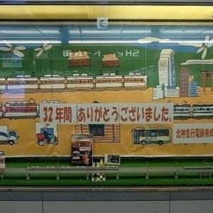 【北神急行】2020年05月 神戸市営化1週間前の谷上駅 (改札外編)
