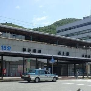 【北神急行】2020年05月 神戸市営化1週間前の谷上駅 (駅前編)