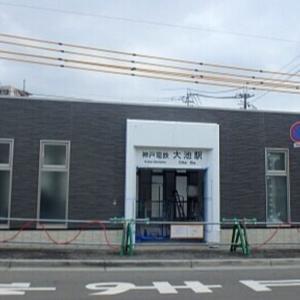 【神戸電鉄】2021年01月 大池駅 下り線新駅舎 2/1より供用開始決定