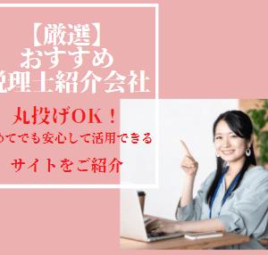 税理士紹介サイト厳選4選|初めての確定申告でも安心・丸投げOK(確定申告)
