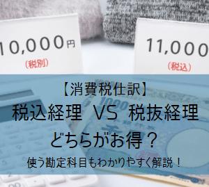 【消費税仕訳】税込経理・税抜経理どちらがお得?メリット・デメリットも解説