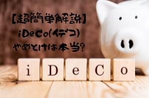 【超簡単解説】iDeCo(イデコ)やめとけは本当?|デメリットは?