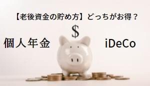 【個人年金とiDeCo】老後資金の貯め方でおすすめなのは?|併用するのもありです