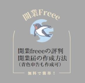 【無料で簡単】開業freeeの評判・開業届の作成方法|青色申告も作成可
