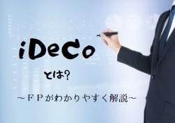 【初心者必見】iDeCo(イデコ)とは?|FPがわかりやすく解説
