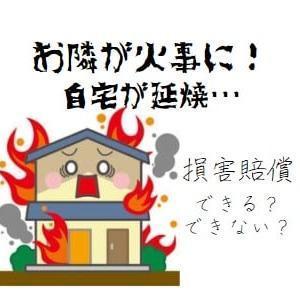 【お隣が火事に!】自宅に延焼の場合は損害賠償できる?|泣き寝入りしない方法