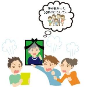 【遺産相続】絶縁状態や仲のいい兄弟でも陥るトラブル|その対策は?