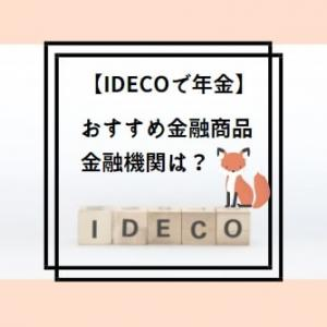 【iDeCoで年金】迷ったらこれ!|おすすめ銘柄・金融機関は?
