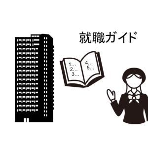 【証券会社】就職対策の完全ガイド~元社員が5STEPで徹底解説~