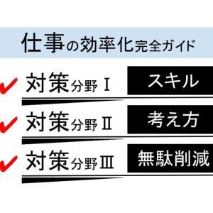 仕事を効率化する完全ガイド【スキル5選!考え方4選!無駄5選!】