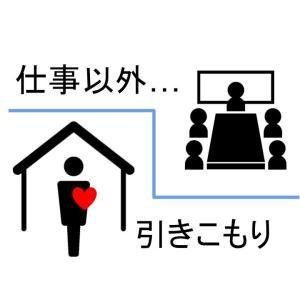 仕事以外引きこもりのメリット・デメリット4選!【増やして守る方法!】
